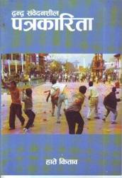 Dwanda Sambedansil Patrakarita Hate Kitab (Hand book on Conflict Sensitive)