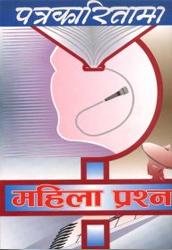 Patrakaritama Mahila Prashna