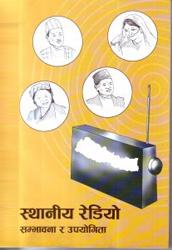 Sthaniya Radio, Sambhabana ra Upayogita
